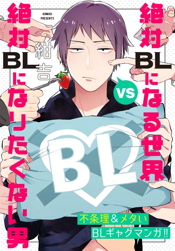 BL_sekai.jpg