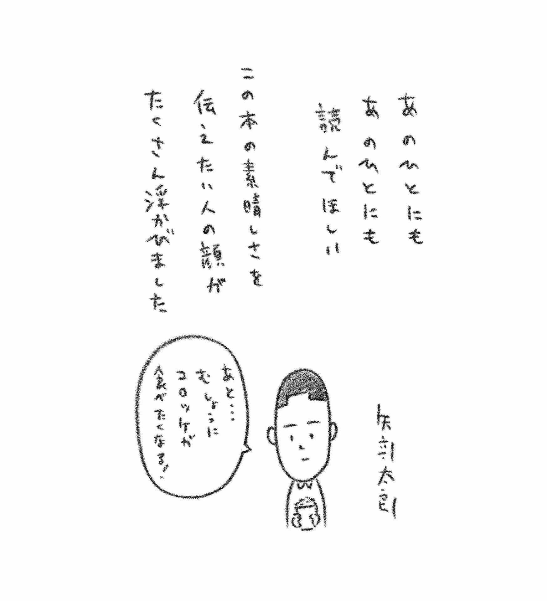 ひと-コメント.jpg