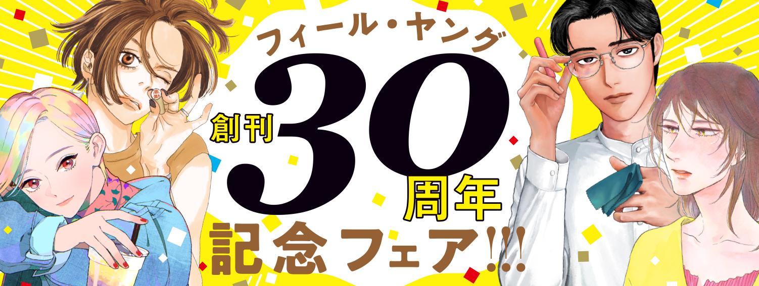 30周年帯_見本-1.jpg