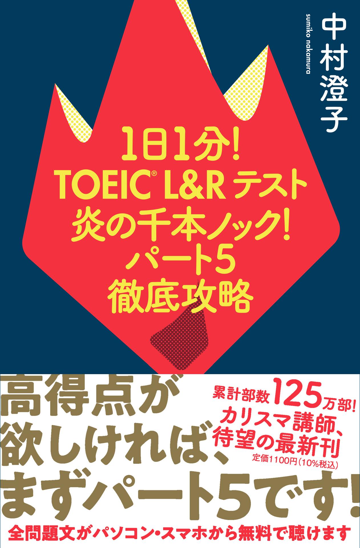「TOEIC炎の千本ノックパート5」書影-1.jpg