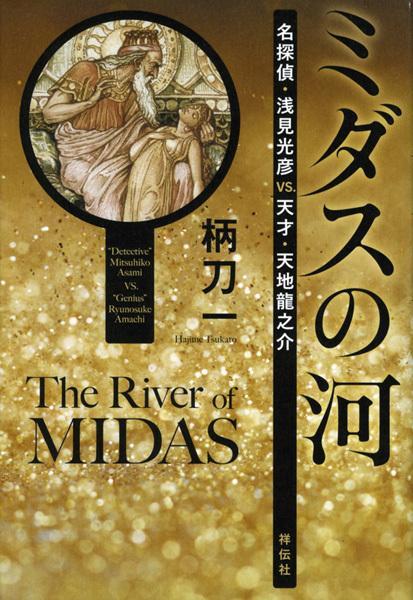 ミダスの河.jpg
