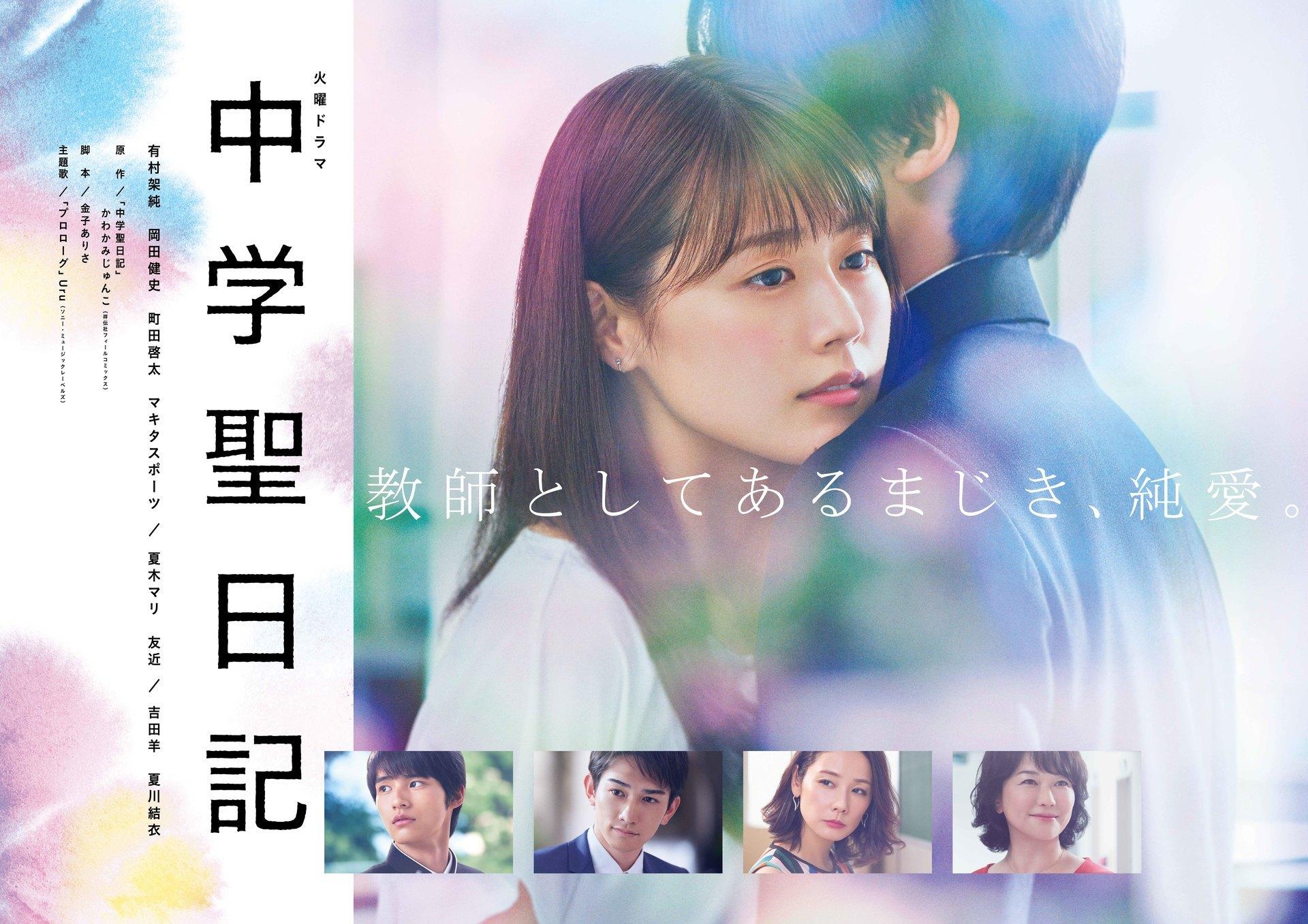TBS_中学聖日記_B0_0919_200512_2-1.jpg