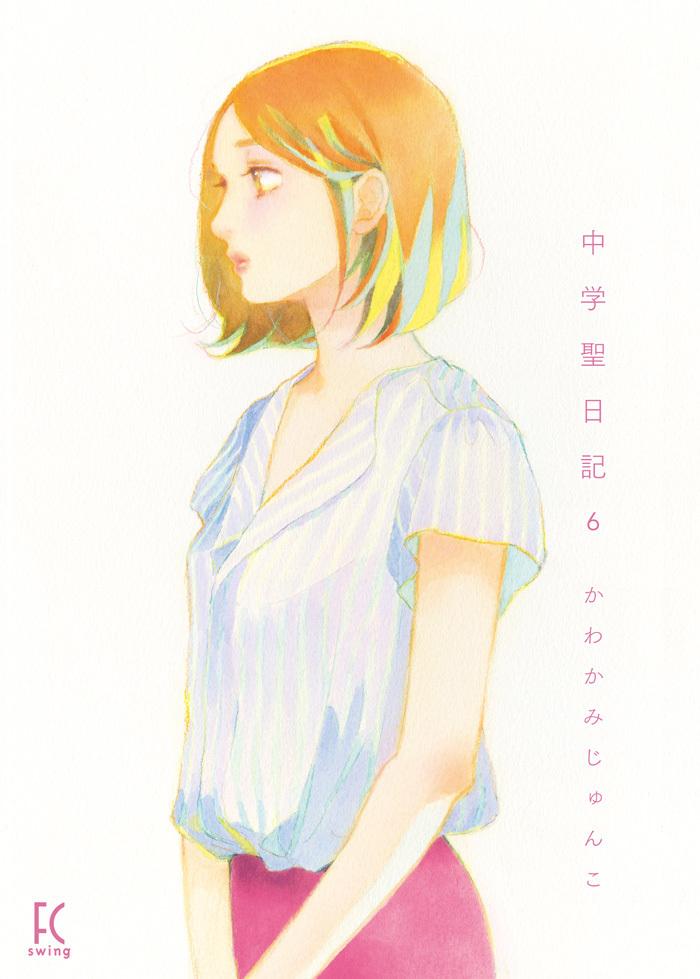 chugaku6_covRGB.jpg