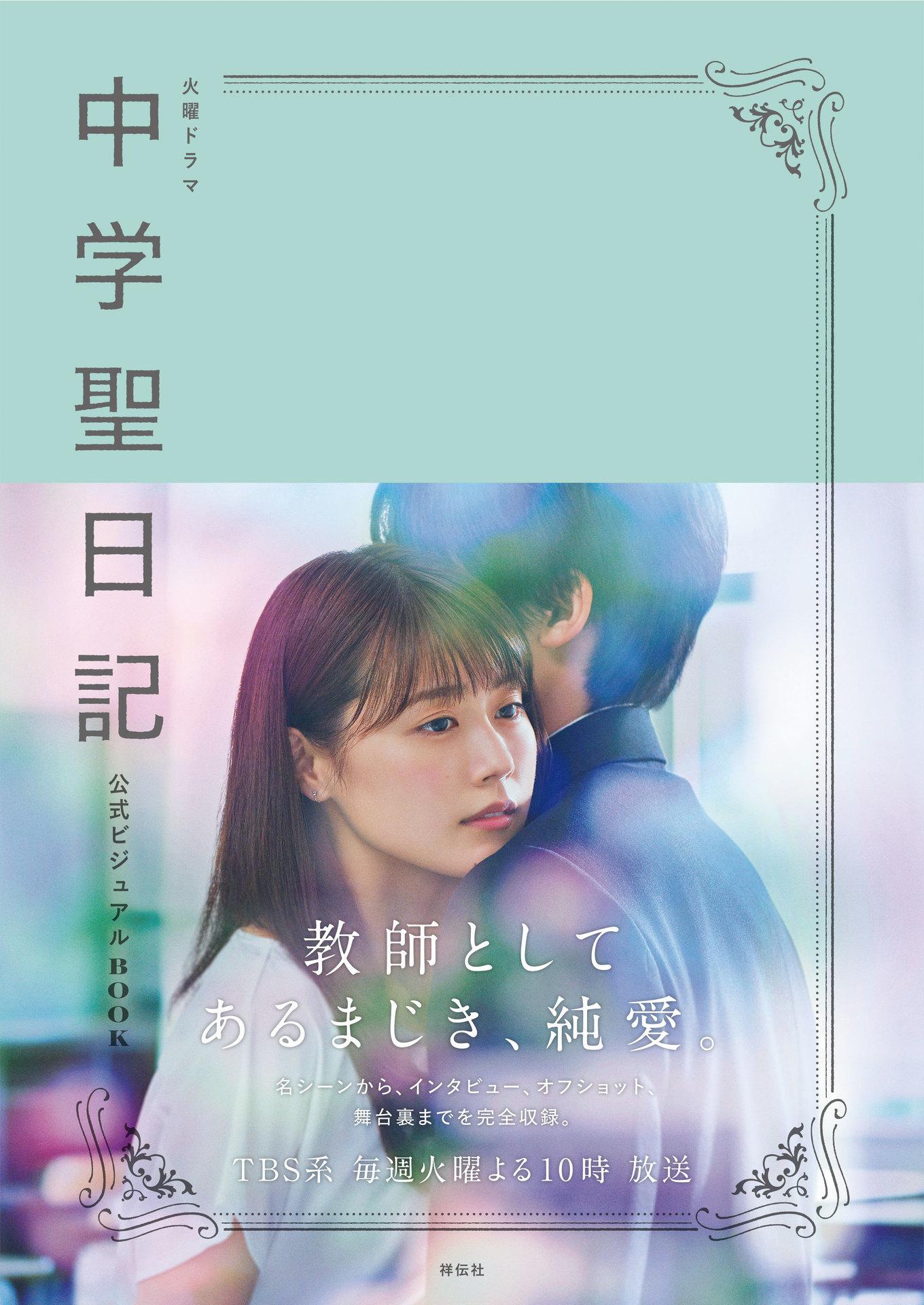 chugaku_cover-obi_F2_web.jpg