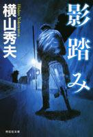 kagefumi_cover.jpg