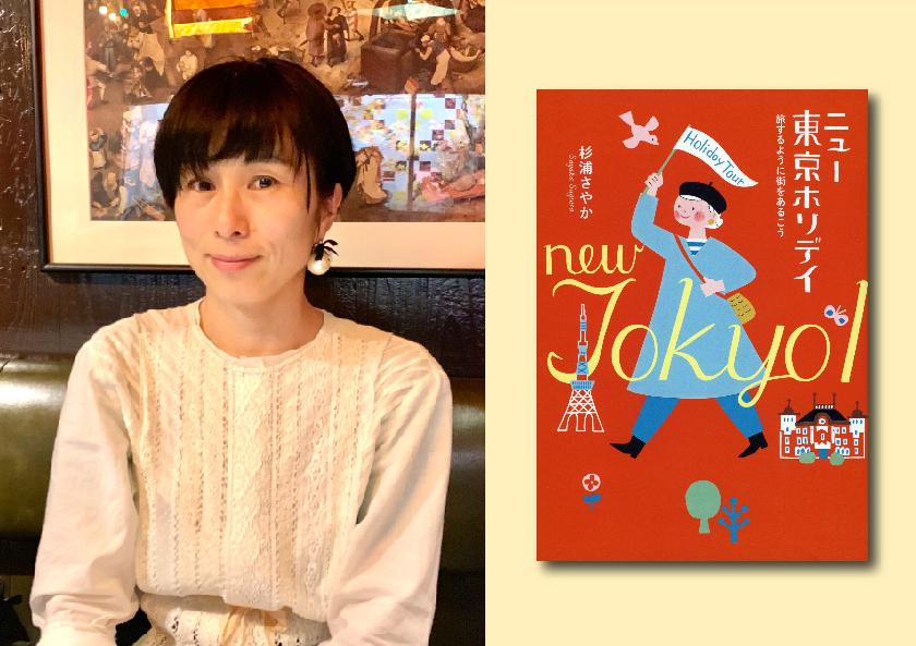 newtokyo_sugi.jpg