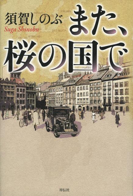 sakuranokuni_cover.jpg